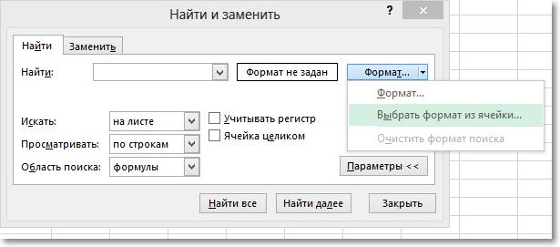 Выбрать формат