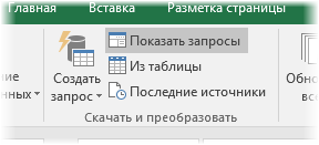 Power Query в Excel 2016